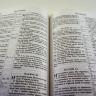 БИБЛИЯ СЕМЕЙНАЯ. Большой формат /170x250/