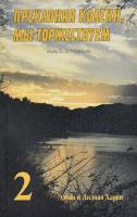 ПРЕКЛОНЯЯ КОЛЕНИ, МЫ ТОРЖЕСТВУЕМ. 2 книга. Харви Эдвин и Лиллиан
