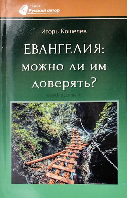 ЕВАНГЕЛИЯ: Можно ли им доверять? Игорь Кошелев