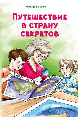 ПУТЕШЕСТВИЕ В СТРАНУ СЕКРЕТОВ. Ольга Бокова