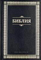 БИБЛИЯ 043 Черная, золотая рамка, пар. места, словарь /125х175 мм/