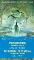 ХРОНИКИ НАРНИИ. Племянник чародея = The Chronicles of Narnia. The Magician's Nephew /на двух языках/