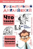УВЛЕКАТЕЛЬНЫЙ АНГЛИЙСКИЙ. Простая наука для детей. Ольга Маркова