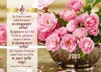 Карманный календарь 2020: Да благословит тебя Господь