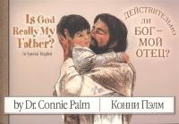 ДЕЙСТВИТЕЛЬНО ЛИ БОГ - МОЙ ОТЕЦ? /на русском и англ.языках/ Конни Пэлм