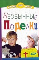 НЕОБЫЧНЫЕ ПОДЕЛКИ. Евгений Дерикойский