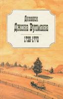 ДНЕВНИК ДЖОНА ВУЛМАНА 1720-1772. Джон Вулман