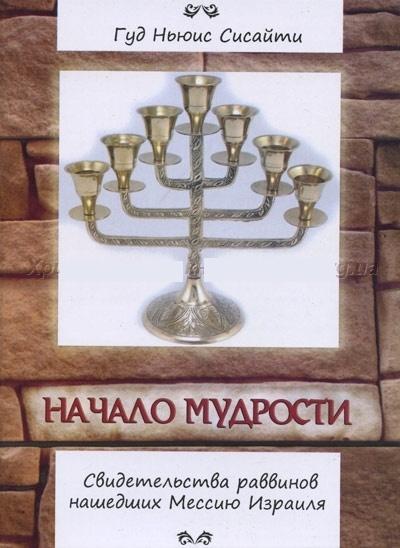 НАЧАЛО МУДРОСТИ. Свидетельства раввинов нашедших Мессию Израиля