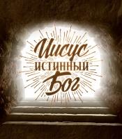 Магнит 8х11: Иисус - истинный Бог