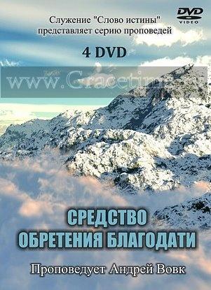 СРЕДСТВО ОБРЕТЕНИЯ БЛАГОДАТИ. Андрей Вовк - 4 DVD
