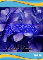 ЗАПОВЕДИ БЛАЖЕНСТВА. Алексей Коломийцев - 1 CD