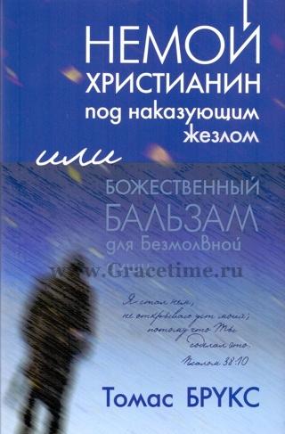 НЕМОЙ ХРИСТИАНИН ПОД НАКАЗУЮЩИМ ЖЕЗЛОМ. Божественный бальзам для безмолвной души. Томас Брукс