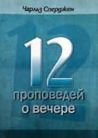 12 ПРОПОВЕДЕЙ О ВЕЧЕРЕ. Чарльз Сперджен