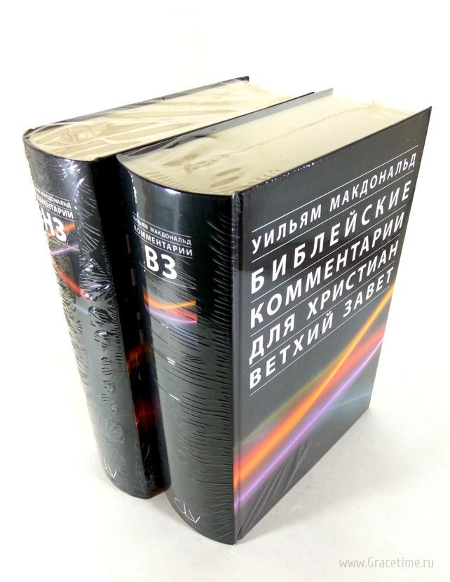 БИБЛЕЙСКИЕ КОММЕНТАРИИ ДЛЯ ХРИСТИАН. Новый Завет. Уильям МакДональд
