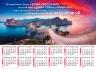 Листовой календарь 2018: Испытай меня, Боже!