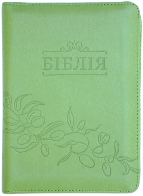 БИБЛИЯ НА УКРАИНСКОМ ЯЗЫКЕ 045 ZTI Салатовая, маслины, парал. места, индексы, зол. обрез, на молнии /130x185/