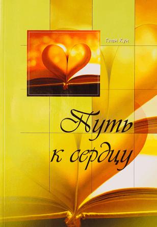 ПУТЬ К СЕРДЦУ. Глен Кун