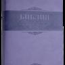 БИБЛИЯ КАНОНИЧЕСКАЯ 055 MTiS Фиолетовый цвет, гибкий переплет, индексы, серебряный обрез, закладка /135х210/