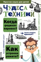 ЧУДЕСА ТЕХНИКИ. Простая наука для детей. А. А. Леонович
