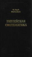 БИБЛЕЙСКАЯ СИСТЕМАТИКА. Ф. Лерой Форлайнс /уценка/