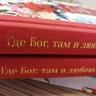ГДЕ БОГ, ТАМ И ЛЮБОВЬ. Сборник христианских рассказов русских писателей