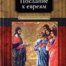 ПОСЛАНИЕ К ЕВРЕЯМ. Комментарии веслианской традиции. Кевин Андерсон