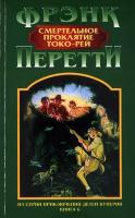 СМЕРТЕЛЬНОЕ ПРОКЛЯТИЕ ТОКО-РЕЙ. Книга 6. Фрэнк Перетти