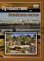 ПУТЕШЕСТВИЕ ПО БИБЛЕЙСКИМ МЕСТАМ - 14 DVD