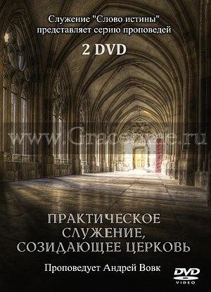 ПРАКТИЧЕСКОЕ СЛУЖЕНИЕ СОЗИДАЮЩЕЕ ЦЕРКОВЬ. Андрей Вовк - 2 DVD