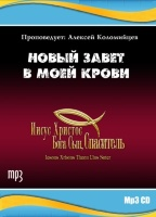 НОВЫЙ ЗАВЕТ В МОЕЙ КРОВИ. Алексей Коломийцев - 1 CD