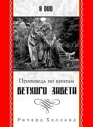 ПРОПОВЕДЬ ПО КНИГАМ ВЕТХОГО ЗАВЕТА. Ричард Холланд - 8 DVD