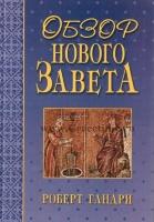 ОБЗОР НОВОГО ЗАВЕТА. Роберт Гандри