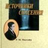 ИСТОЧНИКИ СПАСЕНИЯ. Роберт Мюррей Макчейн