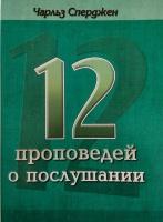 12 ПРОПОВЕДЕЙ О ПОСЛУШАНИИ. Чарльз Сперджен