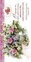 Конверт цветной 11x22: О нуждах тех, кого любит Господь
