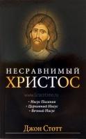 НЕСРАВНИМЫЙ ХРИСТОС. Джон Стотт