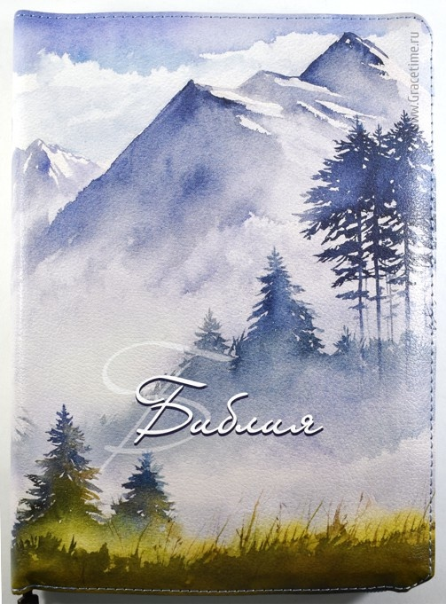 БИБЛИЯ 055 ZTI Пейзаж, горы, парал. места, серебр. срез, индексы /145x205/