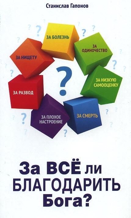 ЗА ВСЕ ЛИ БЛАГОДАРИТЬ БОГА? Станислав Гапонов