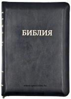 БИБЛИЯ 045 Z Черная, парал. места, на молнии, словарь, закладка /135х185/