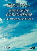 НЕБЕСНОЕ ПОКЛОНЕНИЕ. Андрей Вовк - 2 DVD