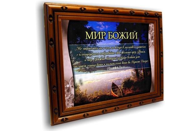Постер: МИР БОЖИЙ №1