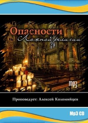 ОПАСНОСТИ ЛОЖНОЙ РЕЛИГИИ. Алексей Коломийцев - 1 CD