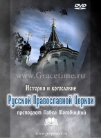 ИСТОРИЯ И БОГОСЛОВИЕ РУССКОЙ ПРАВОСЛАВНОЙ ЦЕРКВИ. Павел Тогобицкий - 13 DVD