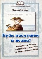 БУДЬ ПОСЛУШЕН И ЖИВИ. По книге пророка Ионы. Виктор Рягузов