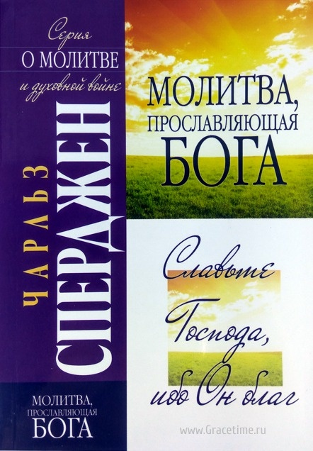 МОЛИТВА, ПРОСЛАВЛЯЮЩАЯ БОГА. Чарльз Сперджен