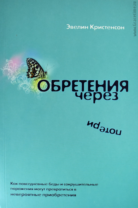 ОБРЕТЕНИЯ ЧЕРЕЗ ПОТЕРИ. Эвелин Кристенсон