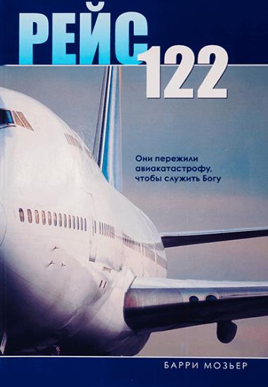 РЕЙС 122. Они пережили авиакатастрофу, чтобы служить Богу. Барри Мозьер