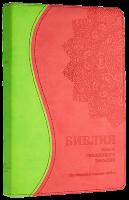 БИБЛИЯ КАНОНИЧЕСКАЯ 055 D Розово-зеленый, гибкий переплет, закладка /135х210/
