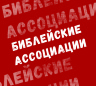 Настольная игра «БИБЛЕЙСКИЕ АССОЦИАЦИИ»