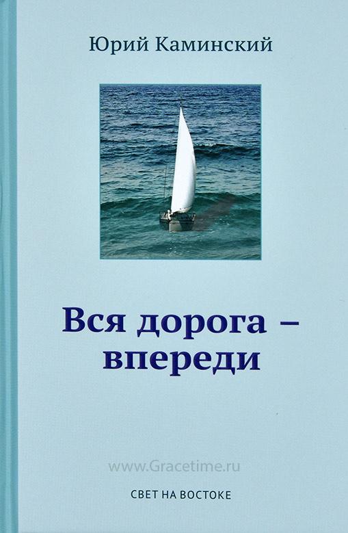 ВСЯ ДОРОГА - ВПЕРЕДИ. Том 1. Юрий Каминский